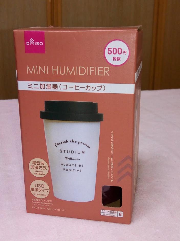 ダイソーミニ加湿器コーヒーカップの使い方【灯りがオシャレ】