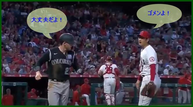 【動画】大谷翔平がストーリー選手にデッドボールを与え謝罪する|アンリトンルール?